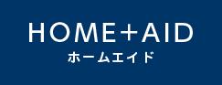 HOME+AID ホームエイド
